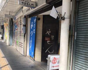 商店街にある喫茶食堂「門・やません」