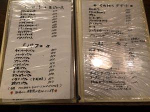 ジュース・デザート・軽食メニュー