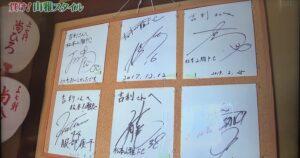 山雅選手たちのサイン