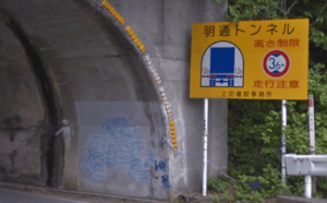 トンネル入口に見られるヒトガタをした落書き