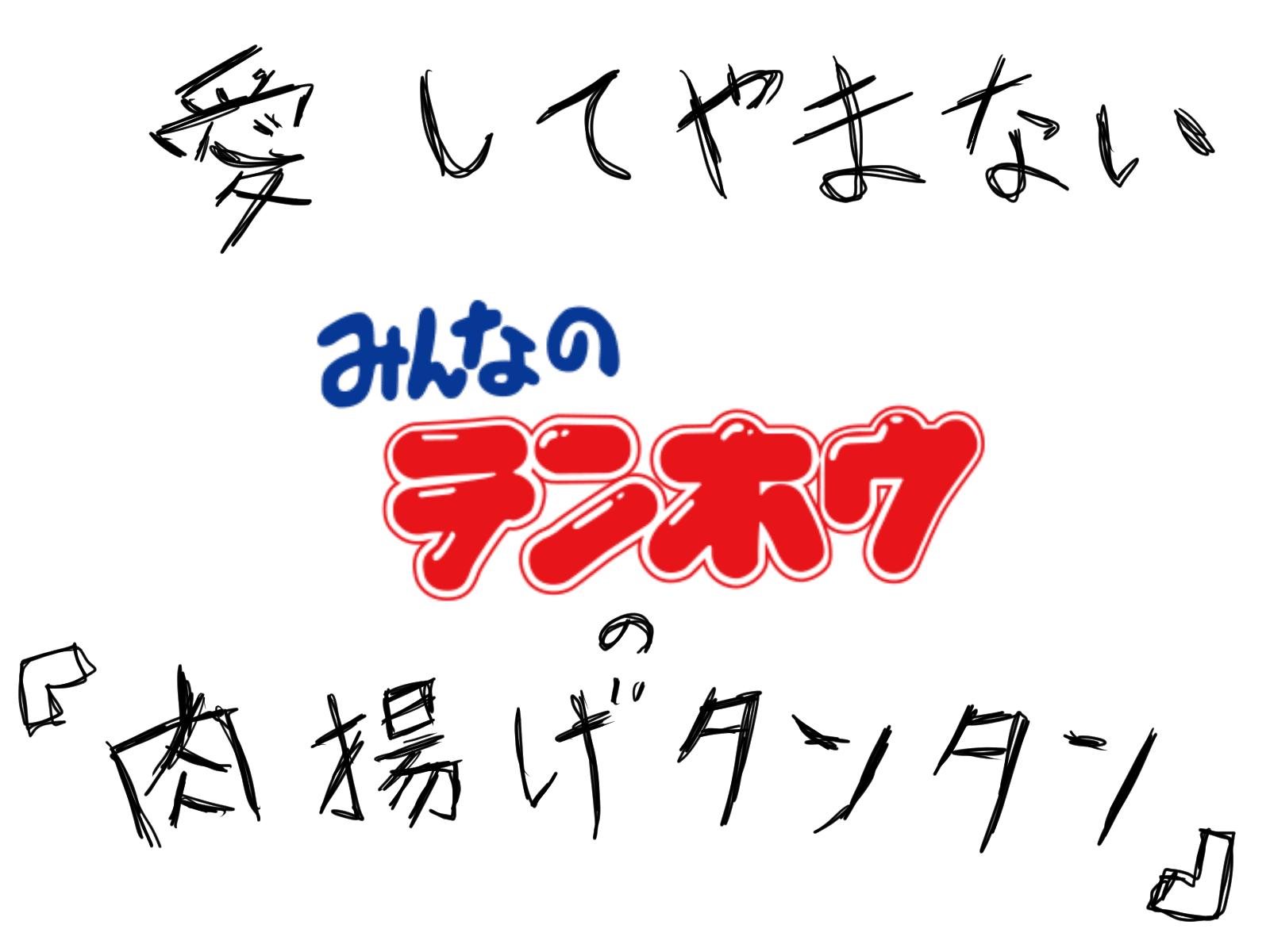テンホウの絶品メニュー「肉揚げタンタンメン」