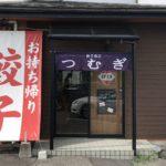 安曇野市三郷の餃子専門店「つむぎ」の魅力