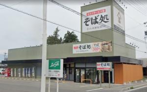 小木曽製粉所 村井店