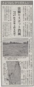 市民タイムス7/19号の記事