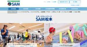 スポーツネットワークSAM松本
