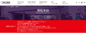 エニタイムフィットネス南松本店