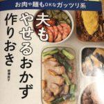 【書評】「夫もやせるおかず作りおき」レシピは継続しやすく結果も出る