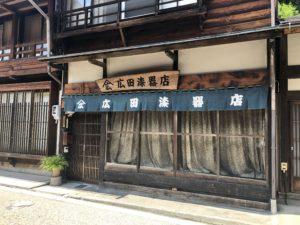 広田漆器店