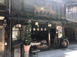 齋藤漆器店