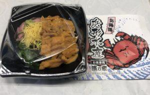 浜形水産のウニ丼(ミニ)