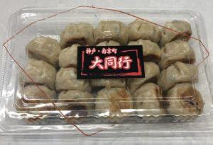 神戸南京町・大同行のプチ餃子