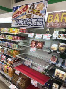 コストコ冷蔵品コーナー