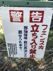 小坂田池のフェンスに掲げられている警告