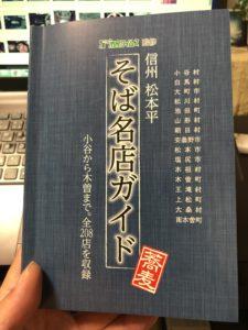 「信州松本平そば名店ガイド」
