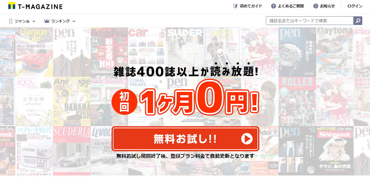 400誌もの雑誌が読み放題!「T-MAGAZINE」アプリが快適すぎる件