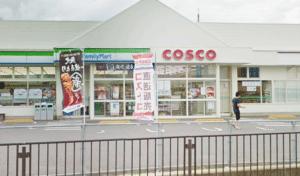 ファミリーマートコスコ寿店