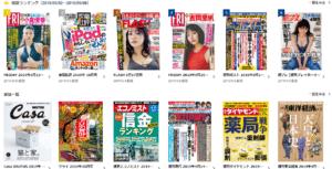 T-MAGAZINEで読める雑誌