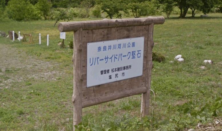 リバーサイドパーク堅石の看板