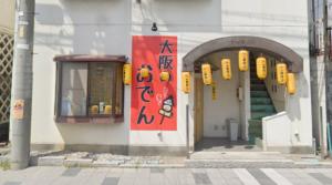 松本市城東にある「マッスルぱっく」