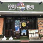 松本市の沖縄料理居酒屋「まんなか」で至福の時を過ごす