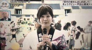テレビデビューを飾った戸田山貴美アナウンサー