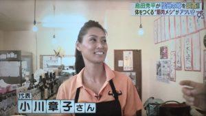 マッスルぱっく代表の小川章子さん