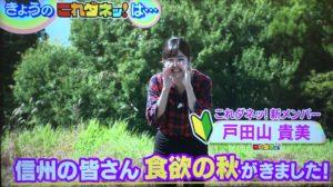 これダネメンバーとなった戸田山貴美アナ