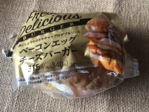ファミマの「ベーコンエッグチーズバーガー」