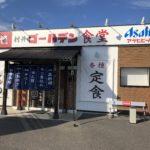 【松本市】堂々と昼飲みできる「ゴールデン食堂(村井)」の魅力