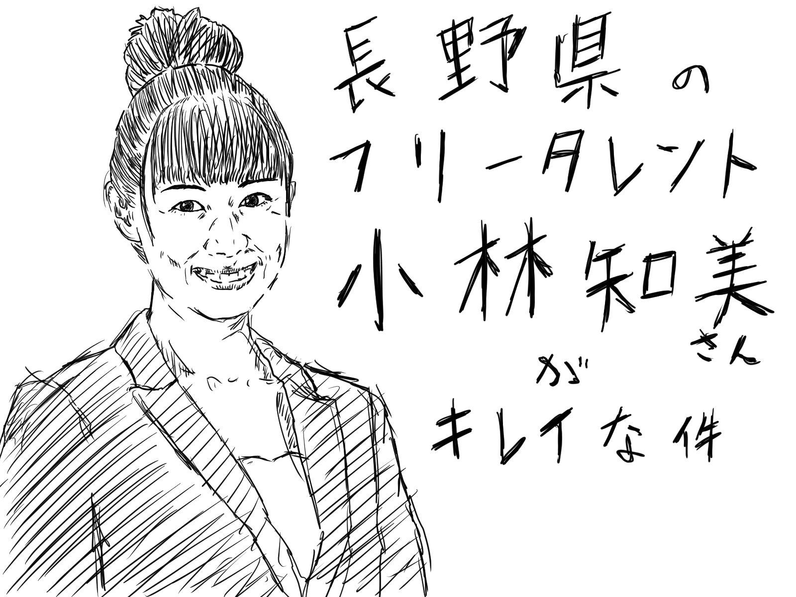 長野県のローカルタレント・小林知美さんがキレイな件