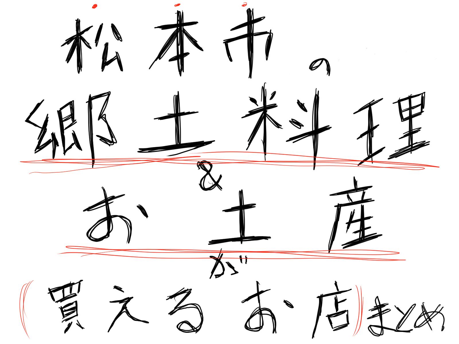 松本市でおすすめの郷土料理&お土産店12選