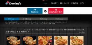 ドミノピザ公式サイトのメニュー画面