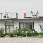 大容量でコシがある!そば処「白山(松本市)」の十割蕎麦を食らう