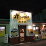 お好み焼き屋「がじゃもんや」松本笹賀店の魅力