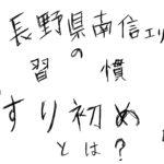長野県南信の習慣「すり初め(1月2日に長芋をする)」を紐解く