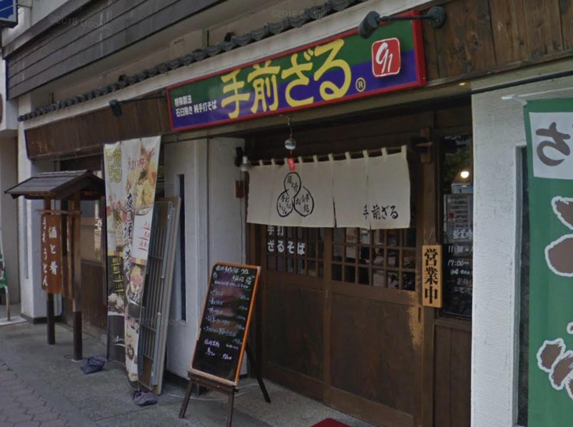 駅前で飲んだら『手前ざる俊(松本市)』のそばで〆るが吉