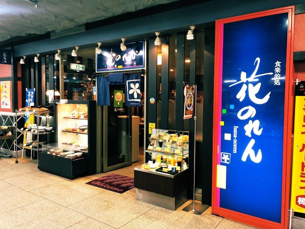 松本駅前でこっそり飲める食楽的処『花のれん』