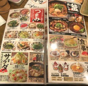 飯・麺・サラダメニュー