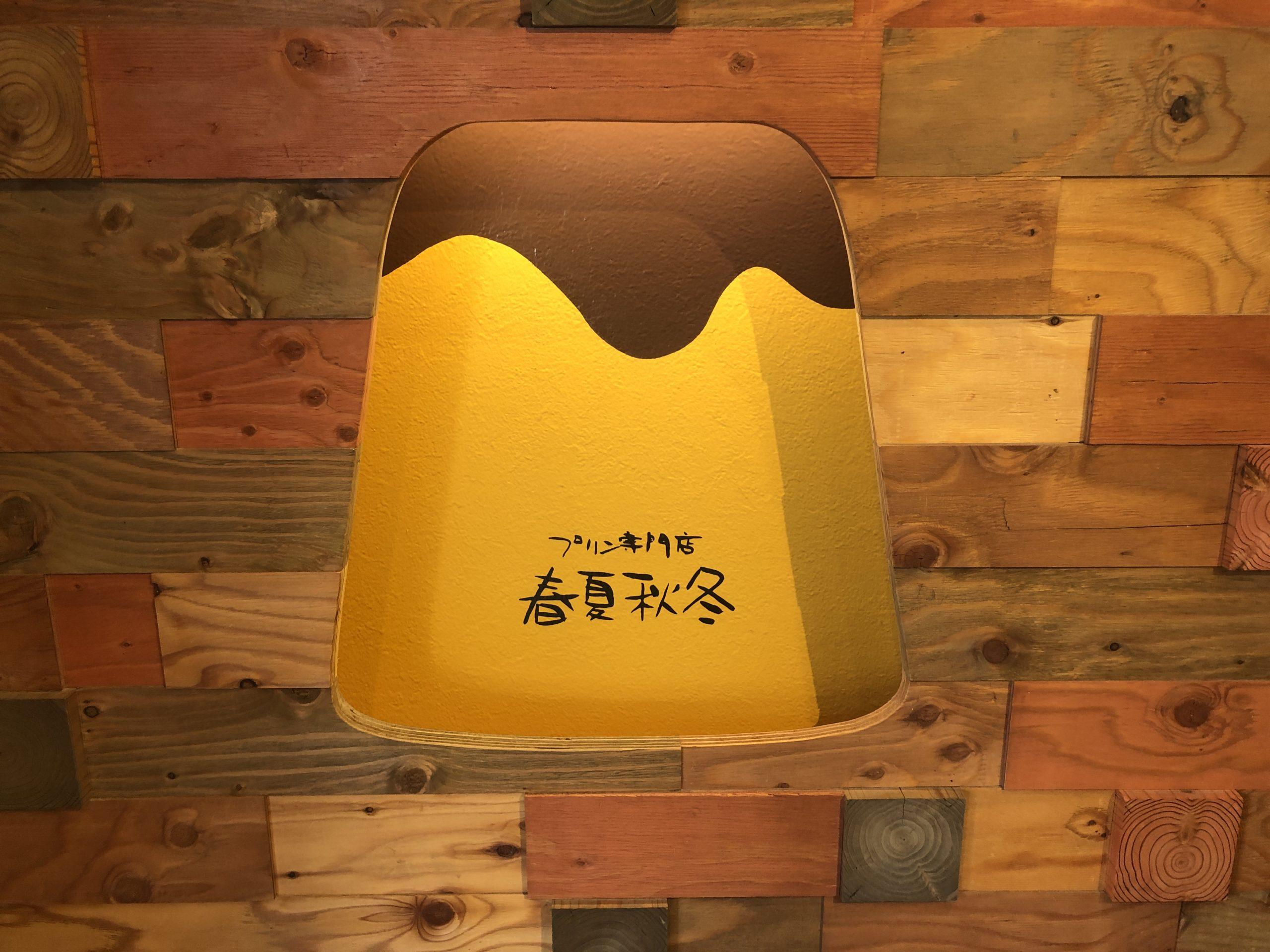 【大人の味】松本市のプリン専門店『春夏秋冬』に魅了された話