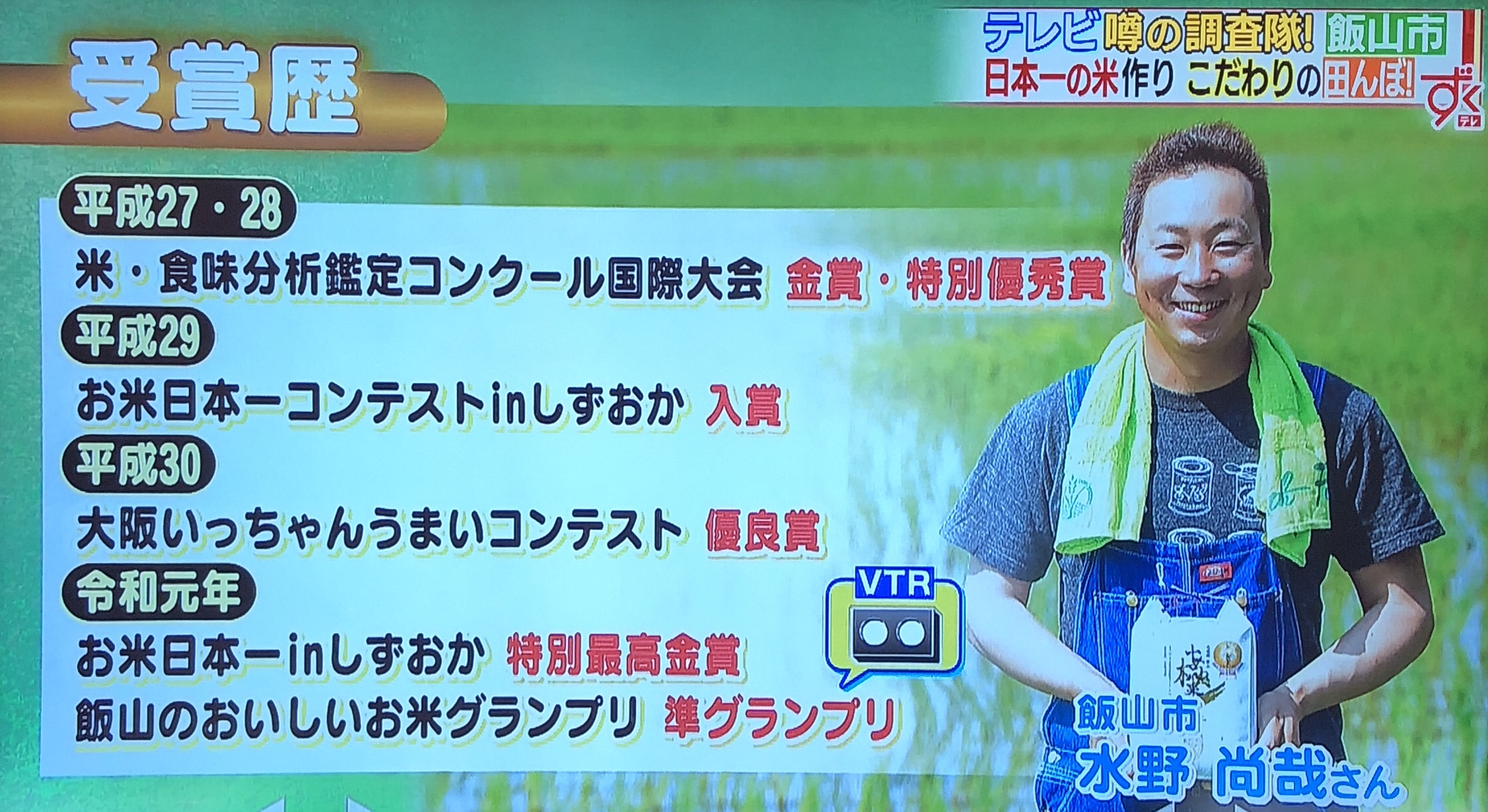【ガチ旨】日本一の米を育てる飯山市の水野尚哉さんがSUGEEEE!!