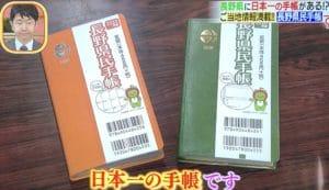 2色展開の長野県民手帳