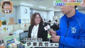 長野県統計協会の伊東貴世さん