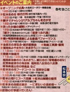 2020年「松本あめ市」の開催イベント