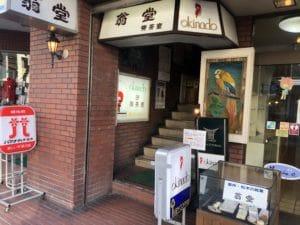 【松本駅前】翁堂喫茶室のナポリタンのボリュームがとんでもない件