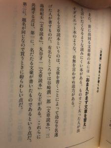 「読みたいことを、書けばいい。」の1ページ