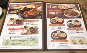 鍋・丼メニュー