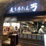 『炙り牛たん万』イオンモール松本店で飲食した話