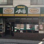 【松本市】キッチン南海の古き良きカレーに涙した話