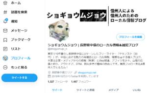 ショギョウムジョウTwitter