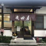 『成田屋(松本市)』の優しさ溢れるラーメンを食らう